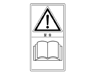 熟读本说明书,遵守其指示和警告
