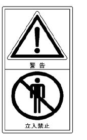 作业场所的确认,作业场所的禁止入内