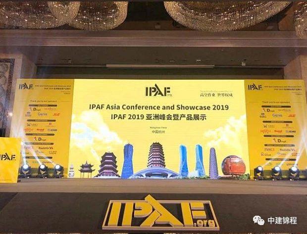 第八届IPAF会议